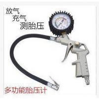 多功能汽车轮胎胎压表 监测轮胎胎压胎压计 带枪表含打气放气功能