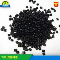 注塑级黑色导电TPU 导电值10的3-5次方 防拆卸手环材料