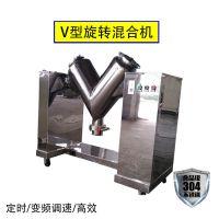 化工V型混料机多向摇摆制药混合机不污染物料易出料高混合搅拌机