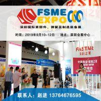2019第九届深圳国际紧固件、弹簧及制造装备展览会