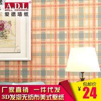 厂家批发环保3d无纺布墙纸美式格子条纹电视背景墙家装壁纸包邮