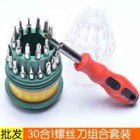 30合1螺丝刀工具套装 31合1螺丝批 万用电脑相机手机拆机螺丝刀