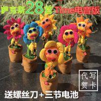 抖音同款妖娆花太阳花玩具毛绒会唱歌会跳舞吹萨克斯喇叭的向日葵