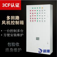 上海消防所认证CCCF消防排烟风机控制箱柜