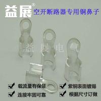 紫铜空开开口接线端子 开口接线端子 断路器专用开口鼻