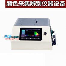 检测设备铝铁箱氧化色差测试仪NS810怎么用?深圳市三恩时科技提供技术支持!