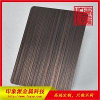 供应正品304拉丝红古铜发黑哑光不锈钢镀铜板