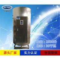工厂直销N=2500升 V=30千瓦工厂业热水器 电热水炉