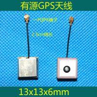 供13*13*6mm GPS内置有源天线 陶瓷 兼容北斗 线长2.5cm 一代端子