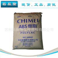 ABS/台湾奇美/PA-756H 硬度大 高强度 高流动 刚性好 ABS塑料米