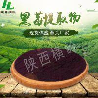 黑莓花青素 25%含量黑莓花青素  黑莓原花青素/黑莓花色甙 现货