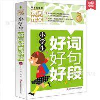 小学生黄冈作文正版书籍 好词好句好段同步作文1-6年级 获奖作文