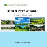 农业图书:美丽乡村建设100问