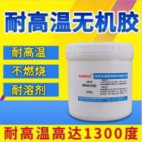 无机胶耐高温1300度强力粘合剂耐溶剂不燃烧耐酸碱耐油奥斯邦A520