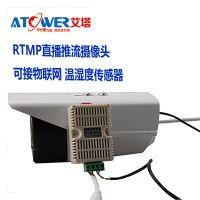 RTMP监控摄像头 网络农业及养殖直播摄像机温湿度记录仪监测促销