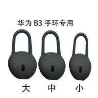 适用华为B3手环硅胶耳套耳帽套蓝牙运动智能手表适配入耳式耳机塞