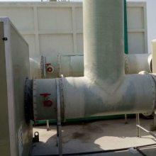 玻璃钢废气成套处理设备、玻璃钢脱硫塔、净化塔
