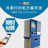 共享打印机扫描复印多功能一体机扫码支付无线WIFI自助打印机定制