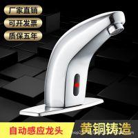 智能感应水龙头全自动单冷热洗手器红外线感应式龙头家用 1855