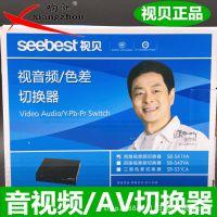 全新正品 视贝SB-S41VA 四进一出音视频 切换器 AV切换器 转换器