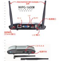 升级版奇机WiPG-1600W无线投影仪网关,一对四投影,让会议变得更互动有趣。