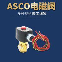美国ASCO黄铜二通式螺纹单向调节电磁阀EF8320G176   220VAC现货