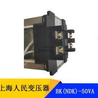 上海人民控制变压器 BK-50 36v常用变压器