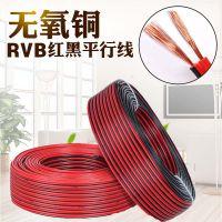 金环宇电线电缆国标RVB二2芯0.5花线0.75平方软LED电源线红黑线平行线