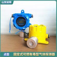 固定式苯酚气体报警器 化工厂区有毒气体探测器