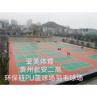 简述重庆硅PU球场出现气泡的原因