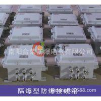 大量供应 防爆接线箱  安阳防爆接线箱 可装多节接线端子接线箱