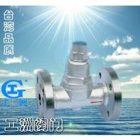 可调温度蒸汽疏水阀 标准蒸汽专用疏水阀 工洲疏水阀 良品