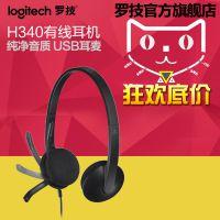 包邮 Logitech/罗技 H340耳麦 USB耳机麦克风 旋转调节佩戴更舒适