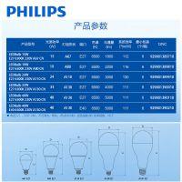 飞利浦皓亮E27E40螺口节能光源15W19W24W33W大功率LED灯泡