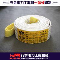 万泰厂家直销扁平工业起重吊带 重型吊装带 高强度纤维吊装带