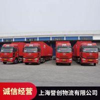 上海到温州誉创大件国内货运服务公司性价比高