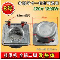 挂烫机发热体/家用挂烫机加热器/发热管/加热锅 方形2头