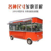 供应卖盒饭的流动快餐车摆摊小吃车