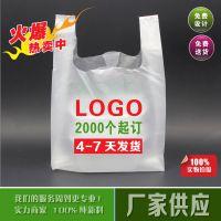 批发塑料袋定做超市背心袋定制马夹袋订做打包袋印刷购物方便袋子