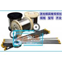 S55C模具焊丝 S50C模具堆焊焊丝 激光堆焊焊丝