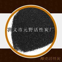 巩义市元野活性炭厂家生产各种碘值椰壳活性炭 量大可优惠