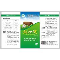 牛羊兔中药微生态催肥制剂厂家