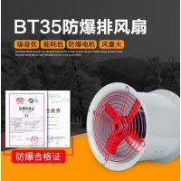 防爆风机BT35-11管道式隔爆型轴流风扇排气扇220v380V工业排风扇