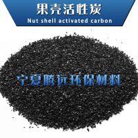 腾远 防毒面具用果壳活性炭 滤芯填充用果壳活性炭