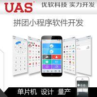 深圳软件开发方案公司 专业提供微信小程序商城定制开发设计