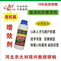 杀菌杀虫剂消除抗性 开金渗透剂 展着剂增效王直供?