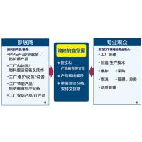 2019日本大阪工厂用品及设备展览会FACTEX