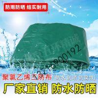 北京定做屋顶房顶防雨篷布 补漏水用布 防水篷布苫布pvc防雨布