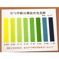 中西厂家甲醛检测盒(十盒/包) 型号:M402319库号:M402319