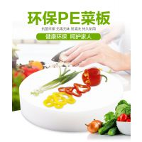PE加厚塑料菜板防霉切菜板砧板占板粘板肉菜墩案板刀板